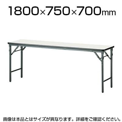 会議用 折りたたみテーブル ソフトエッジタイプ 棚なし パネルなし 幅1800×奥行750mm