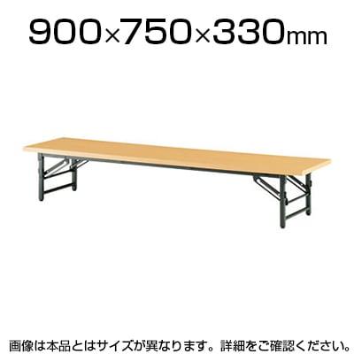ローテーブル 座卓 座卓テーブル 共貼りタイプ 幅900×奥行750mm