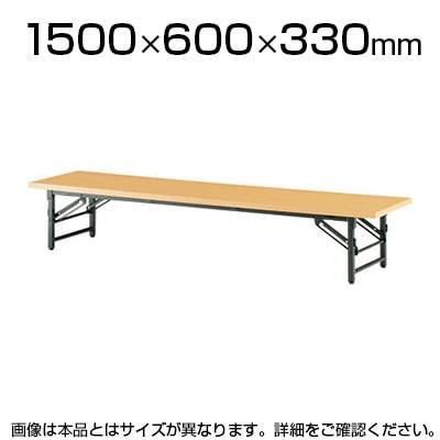 ローテーブル 座卓 座卓テーブル 共貼りタイプ スライド式 幅1500×奥行600mm