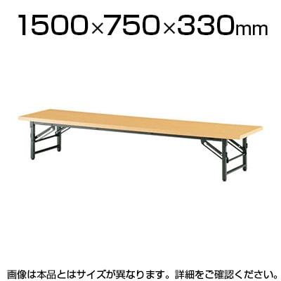 ローテーブル 座卓 座卓テーブル 共貼りタイプ 幅1500×奥行750mm