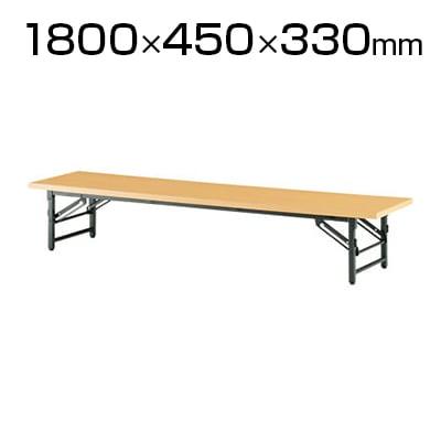 ローテーブル 座卓 座卓テーブル 共貼りタイプ スライド式 幅1800×奥行450mm