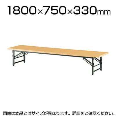 ローテーブル 座卓 座卓テーブル 共貼りタイプ 幅1800×奥行750mm