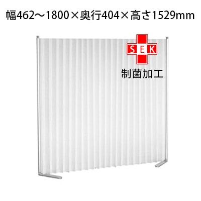 クロスパーティション KPK-1W 衝立 制菌 アコーディオンスクリーン 布 目隠し 抗菌 防炎 幅462~1800×奥行404×高さ1529mm