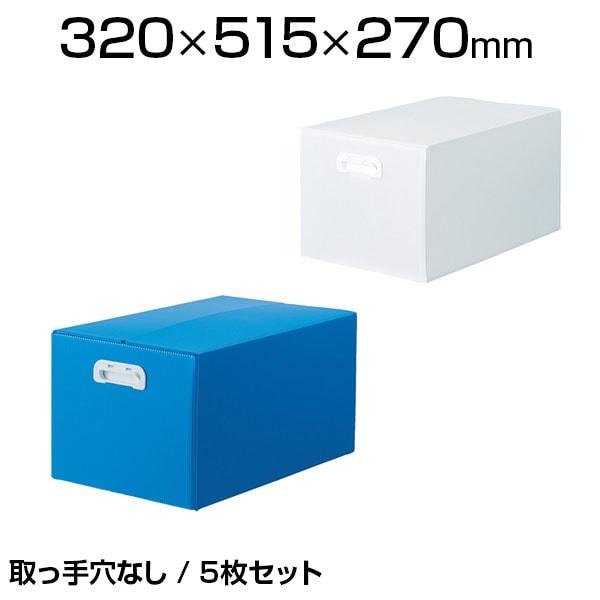 TDP-KMD-5 | ダンボールプラスチックケース 5枚セット 果物箱サイズ 取ッ手穴なし トラスコ中山 (TRUSCO)