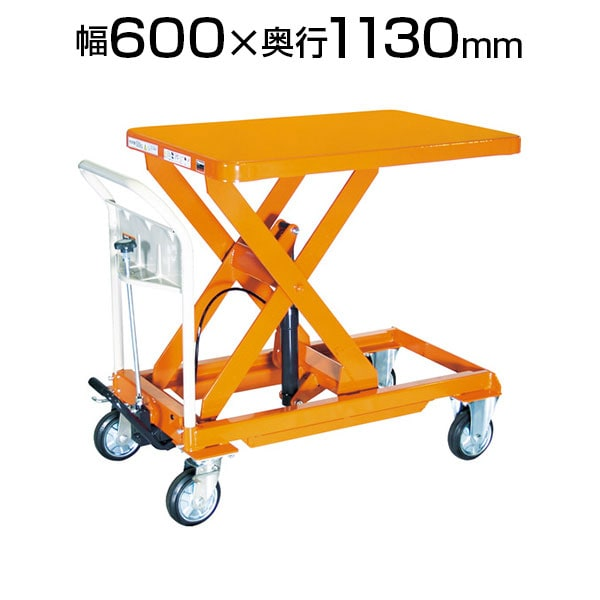 HLFA-E500 | ハンドリフター 500kg 600mm×900mm オレンジ トラスコ中山 (TRUSCO)