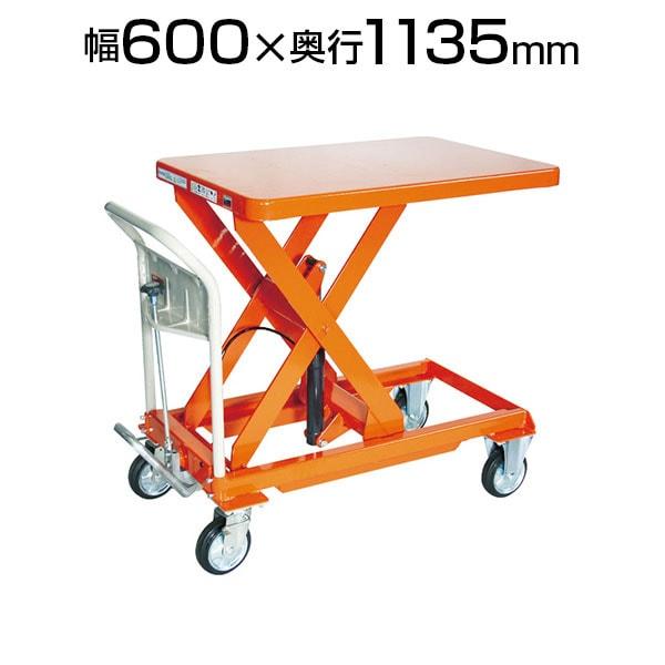 HLFA-S500 | ハンドリフター 500kg 600mm×900mm オレンジ トラスコ中山 (TRUSCO)