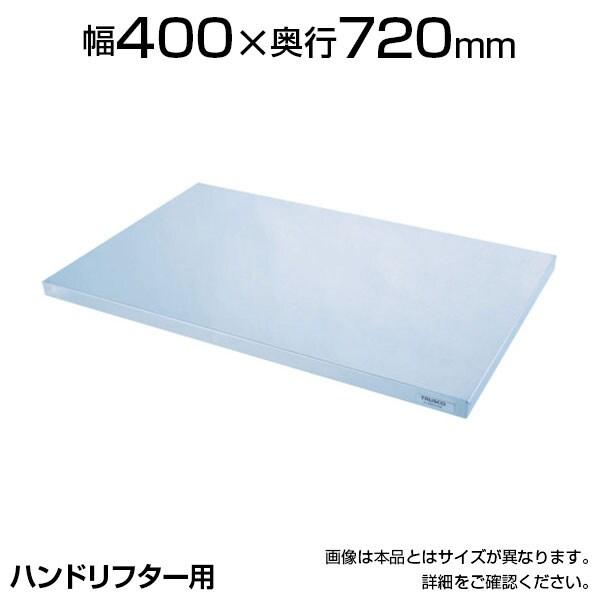 [オプション] TRUSCO SUSカバー400mm×720mm用 SC-405725-H30
