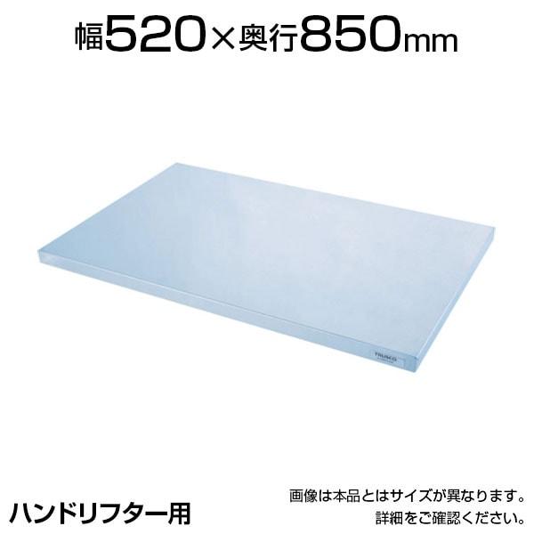 [オプション] TRUSCO SUSカバー520mm×850mm用 SC-525855-H30
