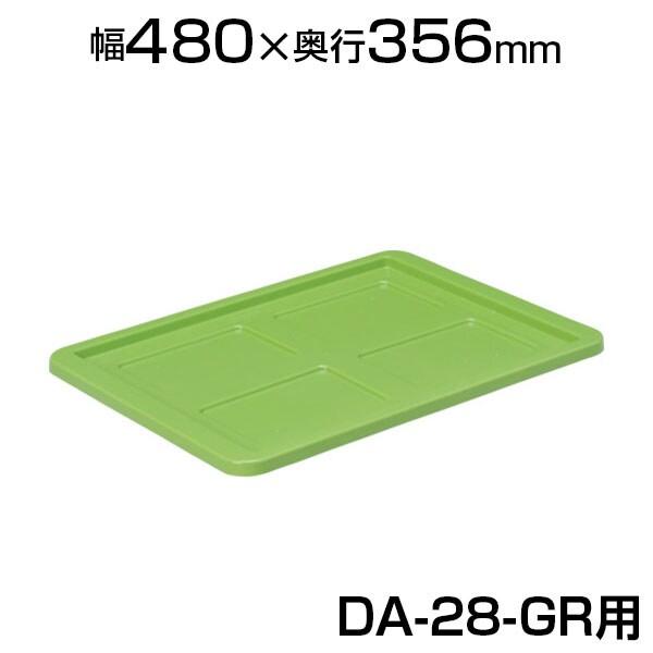 [オプション] トラスコ中山 DA-28GR用フタ グリーン TRUSCO DA-28F-GR / 287-4237