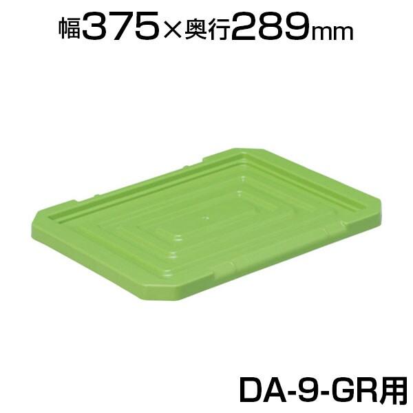 [オプション] トラスコ中山 DA-9GR用フタ グリーン TRUSCO DA-9F-GR / 287-4229