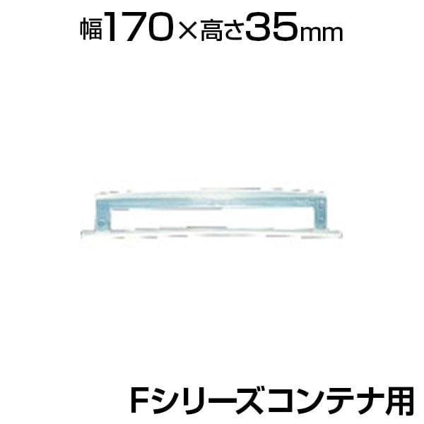 F-CA-NO18 | Fシリーズコンテナ用カードケース F1・F2・F3用 トラスコ中山 (TRUSCO) / 819-1777