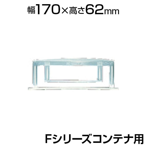 F-CA-NO16 | Fシリーズコンテナ用カードケース F2・F3用 トラスコ中山 (TRUSCO) / 819-1778