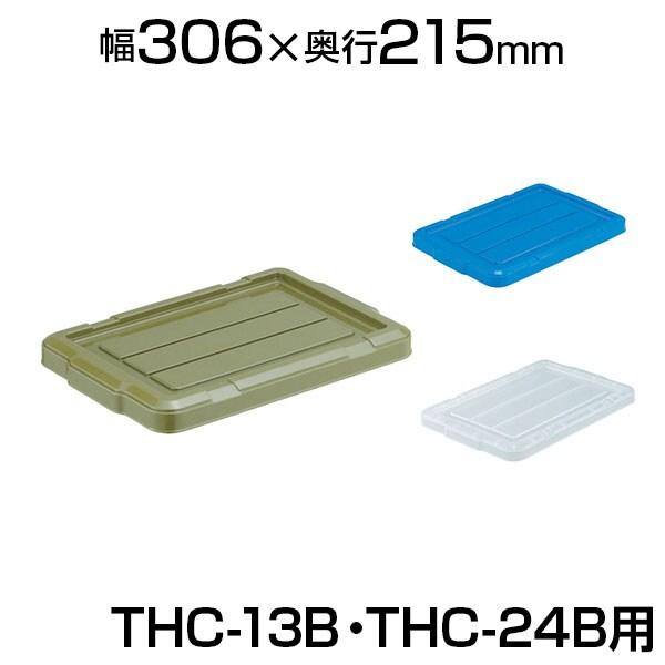 [オプション] トラスコ中山 THC型コンテナ THC-13B・24B用フタ TRUSCO THC-13