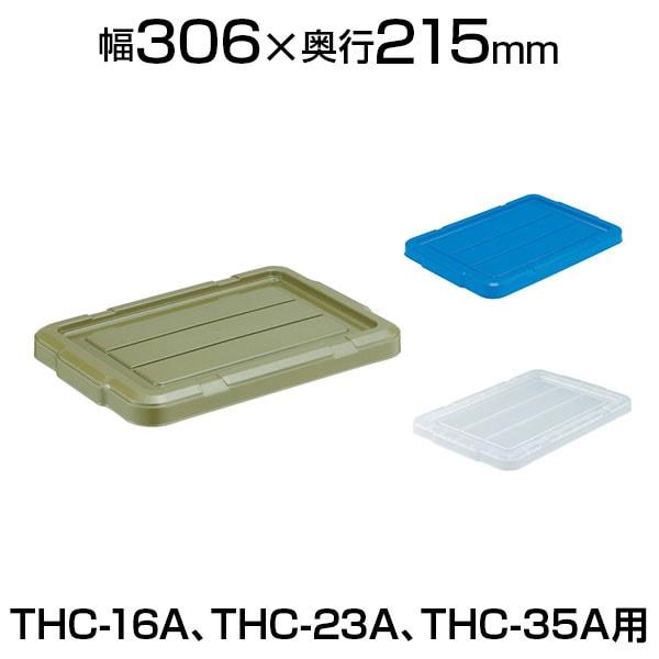 [オプション] トラスコ中山 THC型コンテナ THC-16A・23A・35A用フタ TRUSCO THC-16