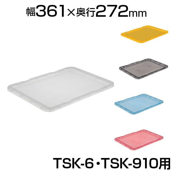 [オプション] トラスコ中山 TSK-6・TSK-910兼用フタ TRUSCO TSK-910F
