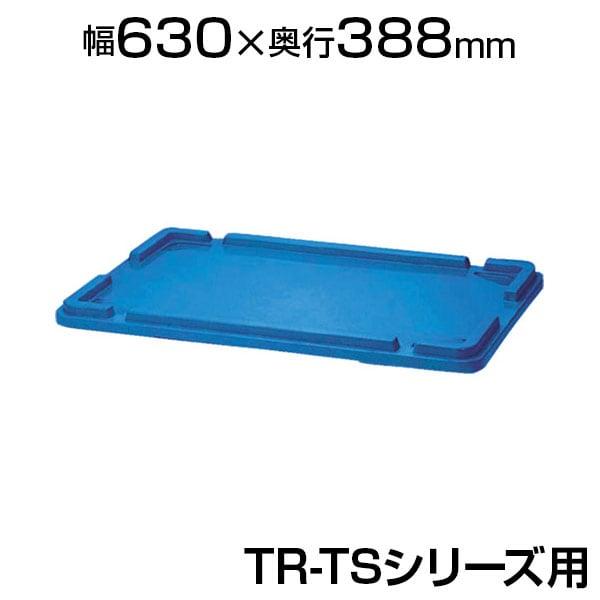 [オプション] トラスコ中山 TS型リサイクルコンテナ用フタ ダークブルー TRUSCO TR-TS-F / 819-1170
