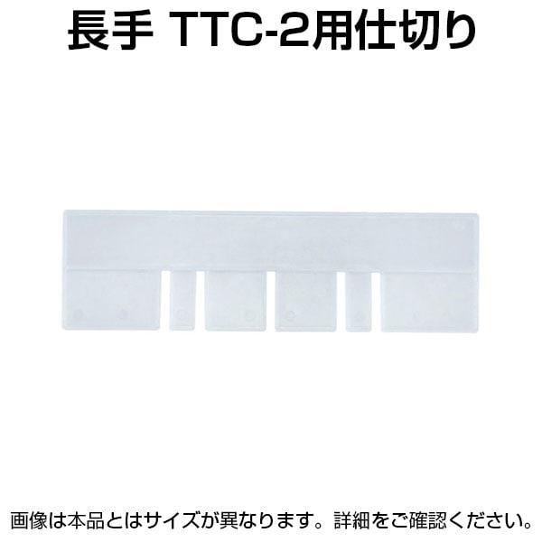 TTC2-L-TM | TTC2型コンテナ用仕切 長手 透明 トラスコ中山 (TRUSCO) / 819-1172