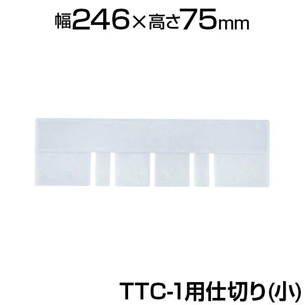 [オプション] トラスコ中山 TTC型コンテナ用仕切 小 透明 TRUSCO TTC-S-TM / 414-6328