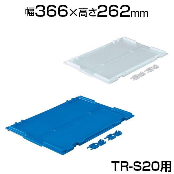 [オプション] トラスコ中山 α折りたたみコンテナ用フタ TR-S20用 TRUSCO TR-S201F