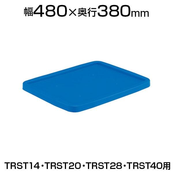 [オプション] トラスコ中山 リサイクルコンテナTRST14 用フタ ダークブルー TRUSCO TRST-F / 299-7291