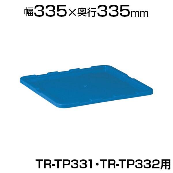 [オプション] トラスコ中山 リサイクルコンテナTR-TP331 TP332用フタ ダークブルー TRUSCO TR-TP33F / 329-1201