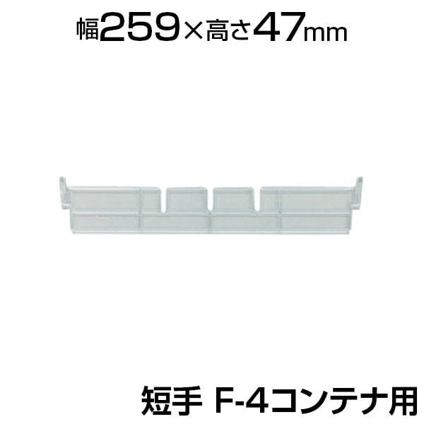 [オプション] トラスコ中山 仕切板 短手F-4用 透明 TRUSCO F-4STM / 819-1164