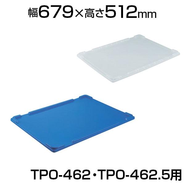 [オプション] トラスコ中山 折りたたみコンテナ用フタ TP規格 TRUSCO TPO-46F