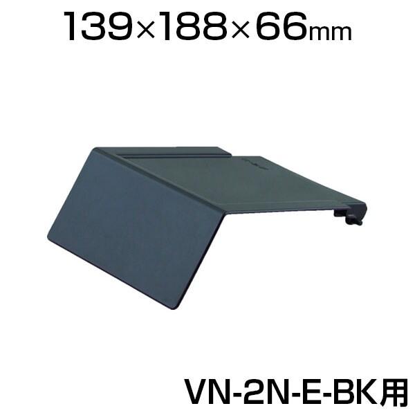 [オプション] トラスコ中山 導電性コンテナVN型VN-2N-E-BK用フタ ブラック TRUSCO VN-2NF-E-BK / 352-6186