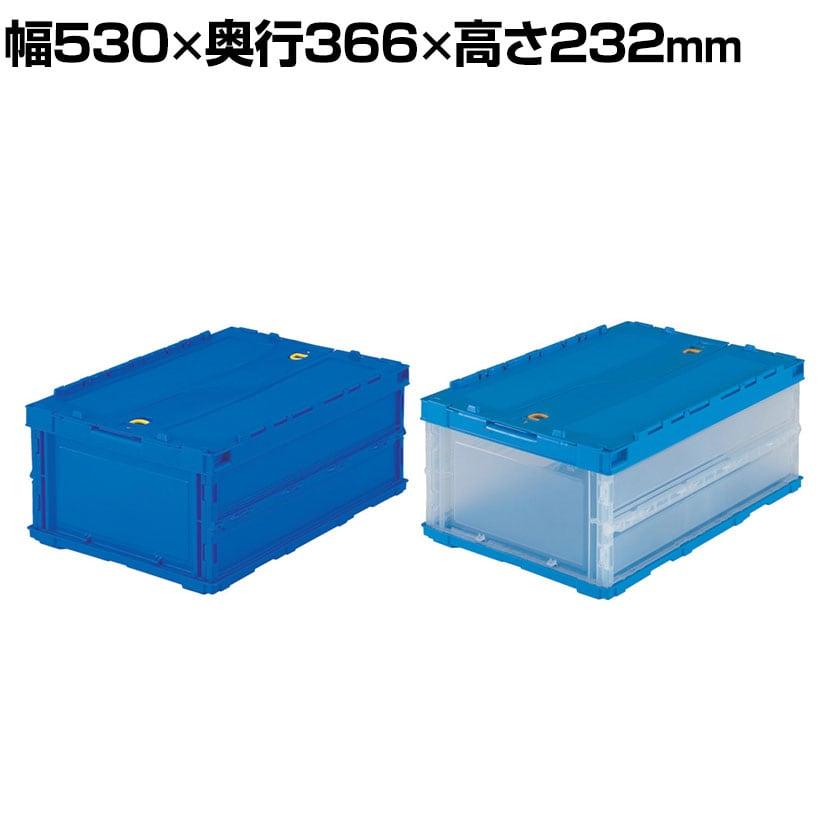 TR-C30B | 薄型折りたたみコンテナ オリコン 箱 30Lロックフタ付 収納ボックス コンテナボックス トラスコ中山 (TRUSCO)