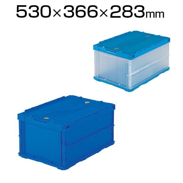 TR-C40B | 薄型折りたたみコンテナ オリコン 箱 40Lロックフタ付 収納ボックス コンテナボックス トラスコ中山 (TRUSCO)