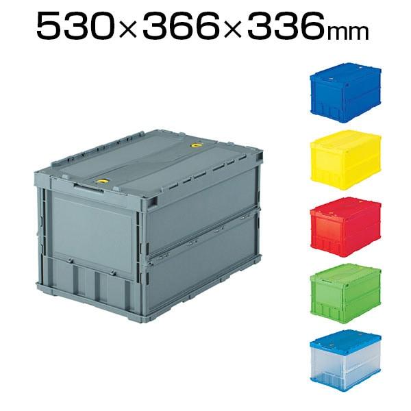 TR-C50B | 薄型折りたたみコンテナ オリコン 箱 50Lロックフタ付 収納ボックス コンテナボックス トラスコ中山 (TRUSCO)