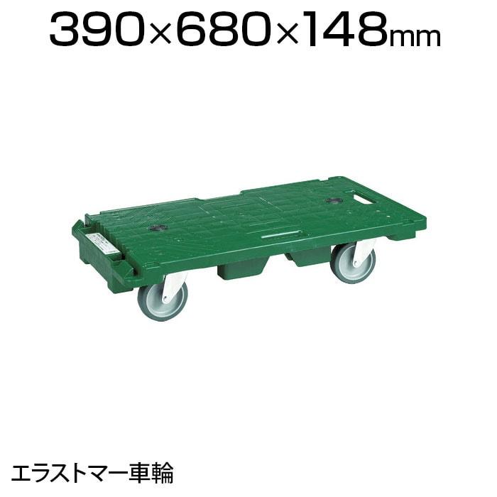 MP-6839-EL100   マルチキャリー連結クン 680×390mm エラストマー車輪 トラスコ中山 (TRUSCO)