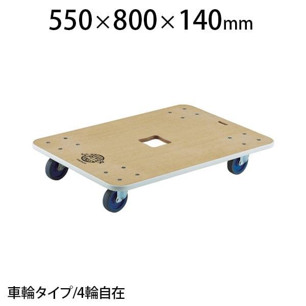 JUP-800-300 | 木製平台車 ジュピター 幅550×奥行800×高さ140mm 均等荷重300kg トラスコ中山 (TRUSCO) / 819-4967