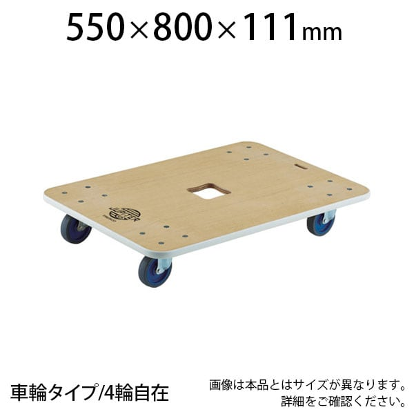 JUP-800-200 | 木製平台車 ジュピター 幅550×奥行800×高さ111mm 均等荷重200kg トラスコ中山 (TRUSCO) / 819-4966