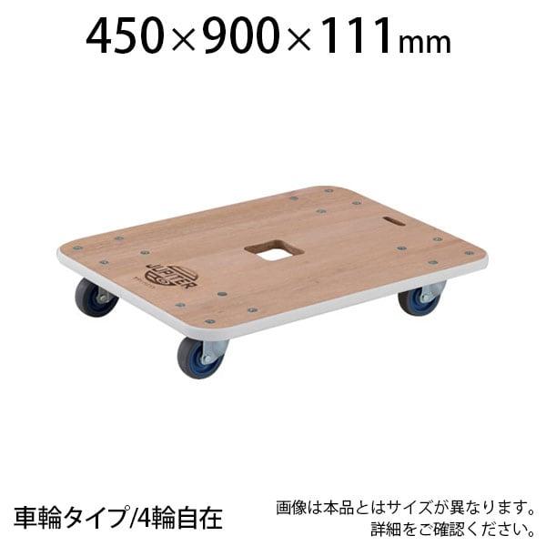 JUP-9045-200 | 木製平台車 ジュピター 幅450×奥行900×高さ111mm 均等荷重200kg トラスコ中山 (TRUSCO) / 855-5566