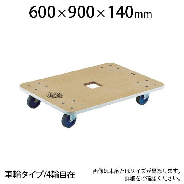 JUP-900-300 | 木製平台車 ジュピター 幅600×奥行900×高さ140mm 均等荷重300kg トラスコ中山 (TRUSCO) / 819-4969