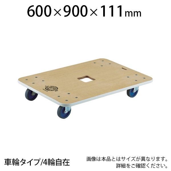 JUP-900-200 | 木製平台車 ジュピター 幅600×奥行900×高さ111mm 均等荷重200kg トラスコ中山 (TRUSCO) / 819-4968
