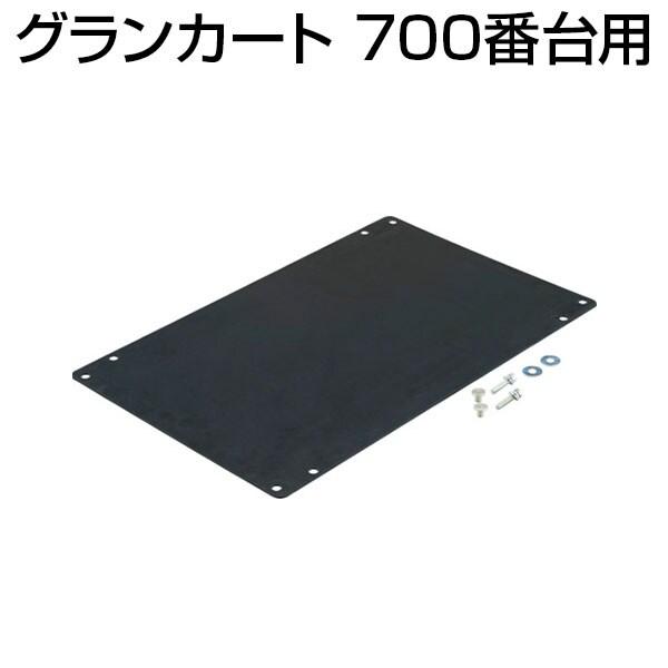 [オプション]TRUSCO TP-700番台用ゴム板 金具付きTP-700GMK / 770-1217