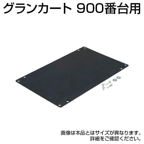 [オプション]TRUSCO TP-900番台用ゴム板 金具付きTP-900GMK / 770-1250