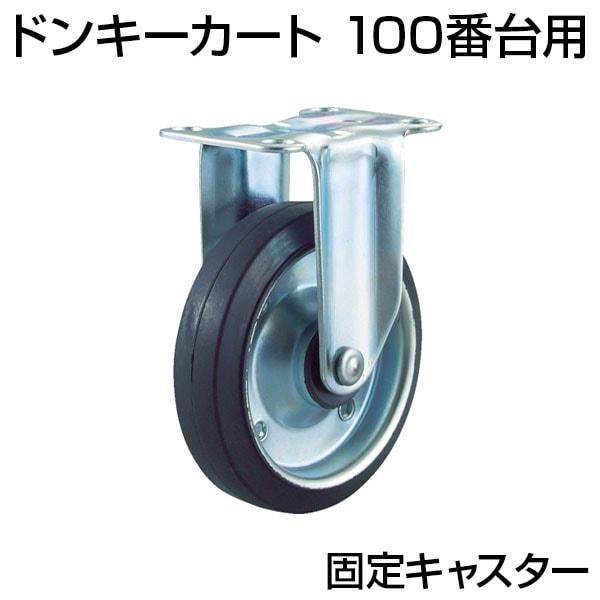 [オプション]TRUSCO TR型プレス製運搬車用キャスター 直径100mm 固定 TR-100K / 389-9004