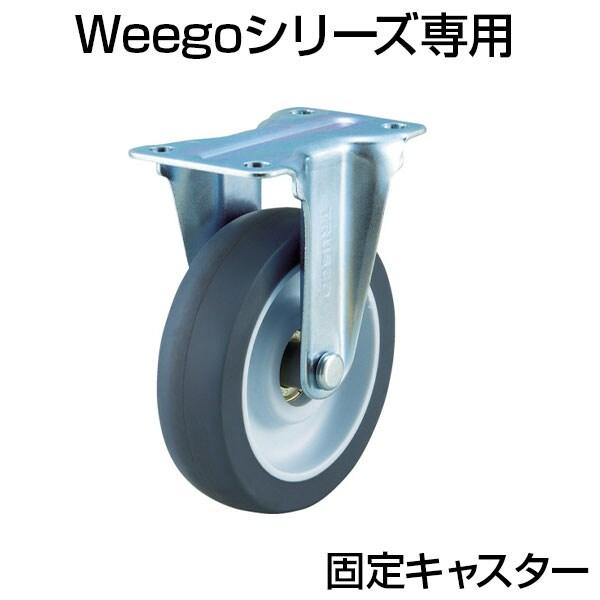 [オプション]TRUSCO Weego専用 固定キャスター直径75mm TYER-75ELB-WC