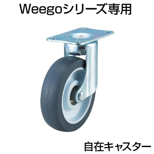 [オプション]TRUSCO Weego専用 自在キャスター直径75mm TYEF-75ELB-WC