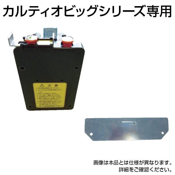 [オプション]TRUSCO キャリーベルト カルティオビッグシリーズ用セット CB-MPK900SET / 489-7056