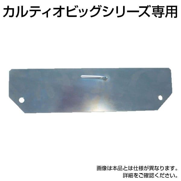 [オプション]TRUSCO キャリーベルト取付金具 カルティオビッグシリーズ用 CB-MPK900BF / 489-7048