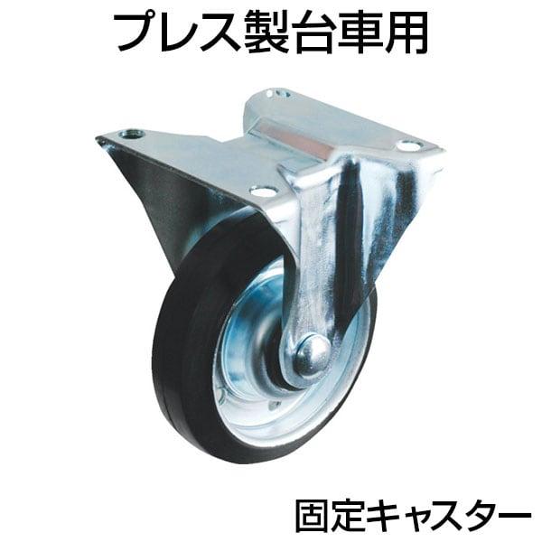 [オプション]TRUSCO プレス製台車用キャスター直径100mm 固定 100KC / 300-1041