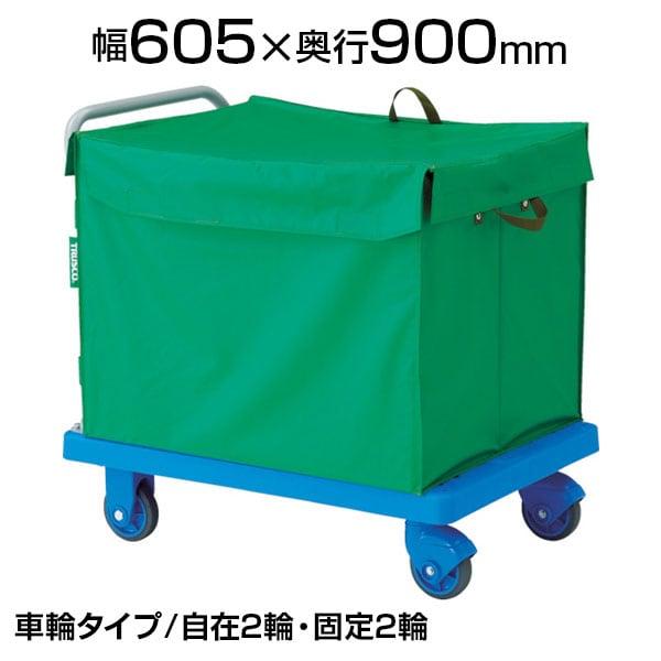 トラスコ中山 (TRUSCO) TP-X902-THB | 樹脂台車 グランカート サイレント 台車 ハンドトラックボックス(蓋付き) 均等耐荷重400kg 幅605×奥行900×高さ230(全高1000)mm
