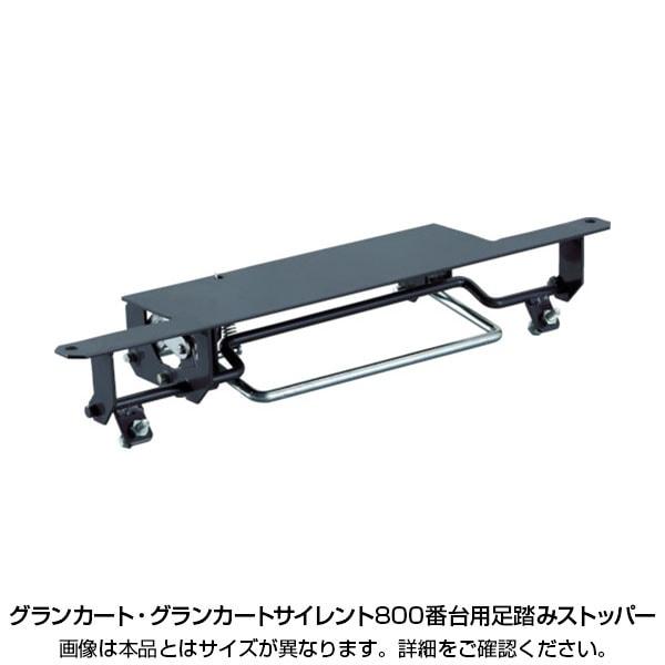 トラスコ中山 (TRUSCO) TP-X800FB   [オプション]TRUSCO 樹脂台車 グランカート サイレント 800番台用 足踏みストッパー