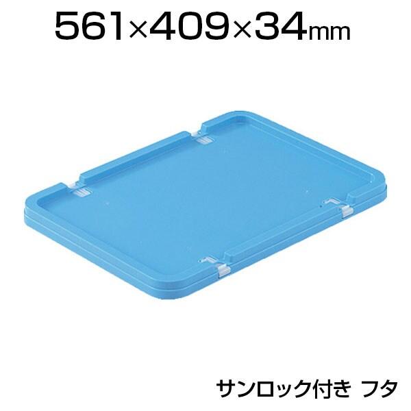 [オプション]サンコー サンボックス#54-2フタ(サンロック付) ライトブルー SK-54-2-F-LBL / 342-4251