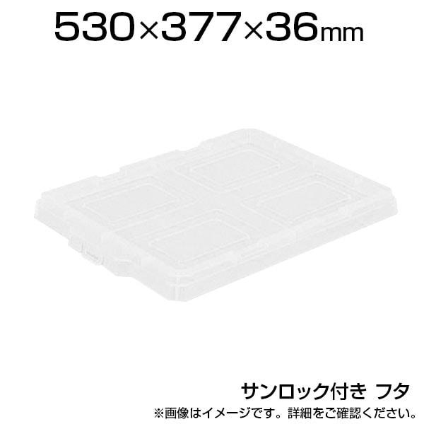[オプション]サンコー サンボックス#23-3フタ 透明 SK-23-3-F-TM / 356-2727