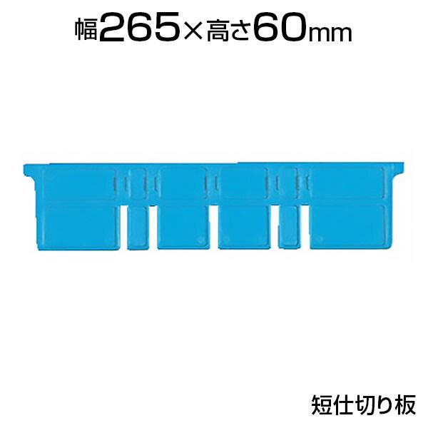 [オプション]積水 TC-2用コンテナ仕切板 小 青 STC-2S / 501-3500